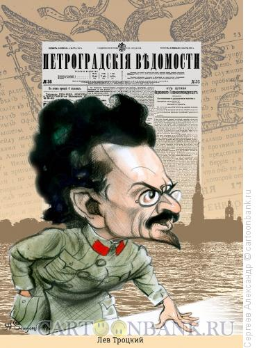 Карикатура: Троцкий Лев, революционер, Сергеев Александр