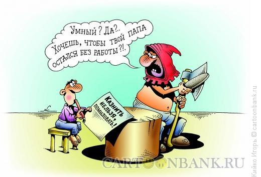 Карикатура: Казнить нельзя, Кийко Игорь