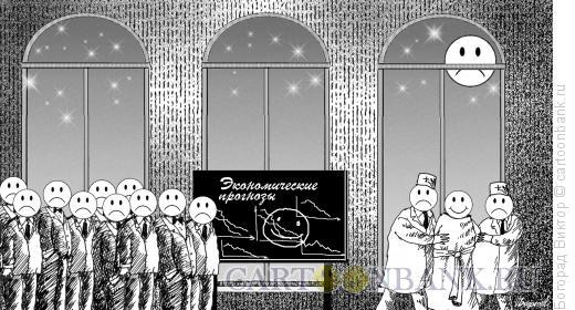 Карикатура: Экономические прогнозы, Богорад Виктор