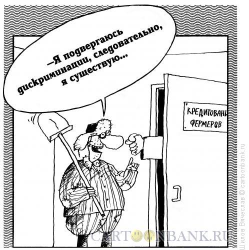 Карикатура: Фермер-философ, Шилов Вячеслав