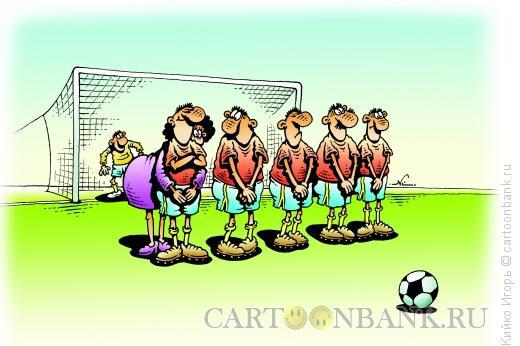 Карикатура: Футбольная стенка, Кийко Игорь