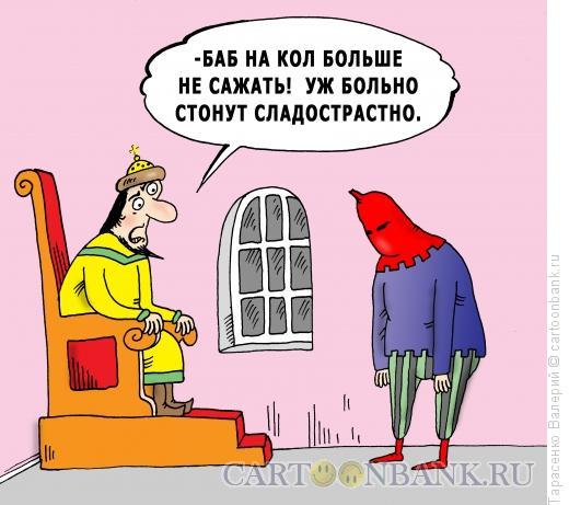 Карикатура: Указ палачам, Тарасенко Валерий