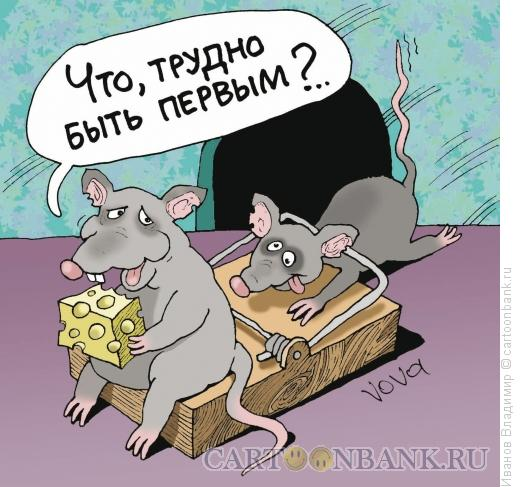 http://www.anekdot.ru/i/caricatures/normal/15/4/2/byt-pervym.jpg