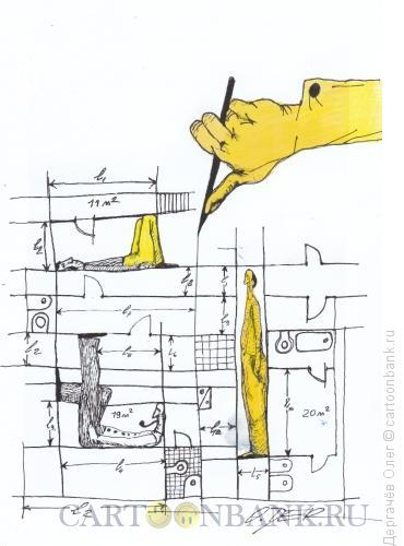 Карикатура: Квадратные метры, Дергачёв Олег
