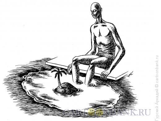 Карикатура: лужа с островом, Гурский Аркадий