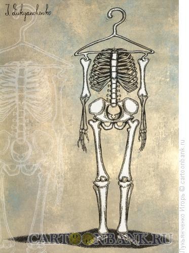 Карикатура: Скелет из шкафа, Лукьянченко Игорь