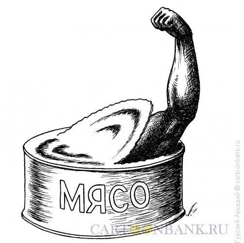 Карикатура: консервы-мясо, Гурский Аркадий