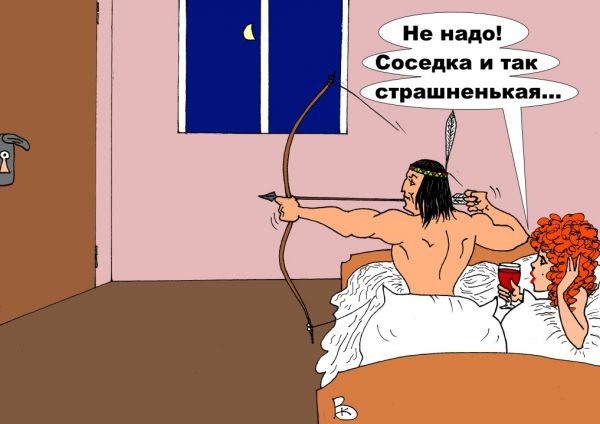 Карикатура: Однажды в коммуналке, Валерий Каненков