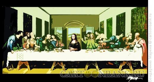 Карикатура: Тайная вечеря и Джоконда, Бондаренко Марина