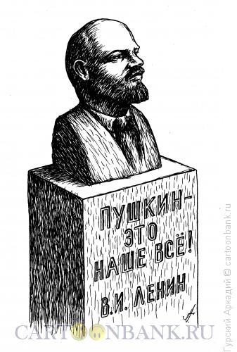 Карикатура: бюст ленина, Гурский Аркадий