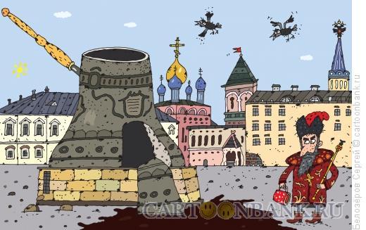 Карикатура: Московский кофе, Белозёров Сергей