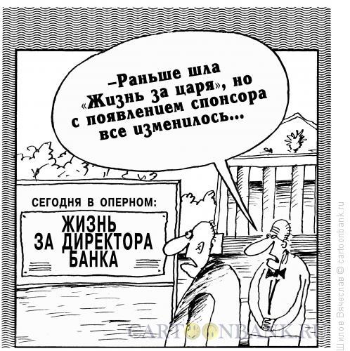 Карикатура: Песнь банкиру, Шилов Вячеслав