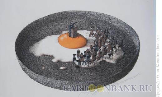 Карикатура: Политика жареных яиц, Дергачёв Олег