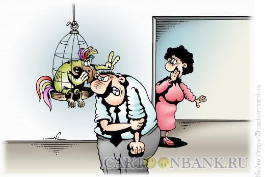 Карикатура: Ябеда, Кийко Игорь