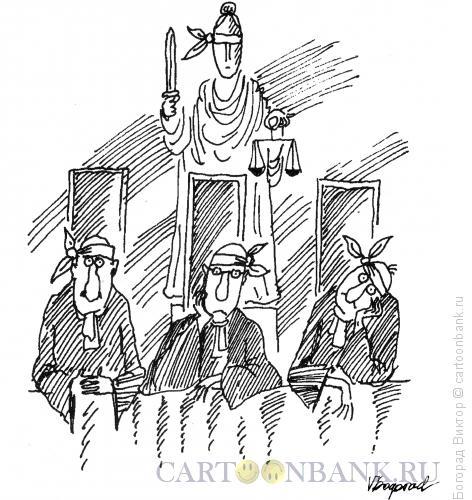 Карикатура: Фемида и судьи, Богорад Виктор