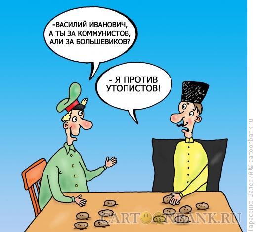 Карикатура: Враг утопистов, Тарасенко Валерий