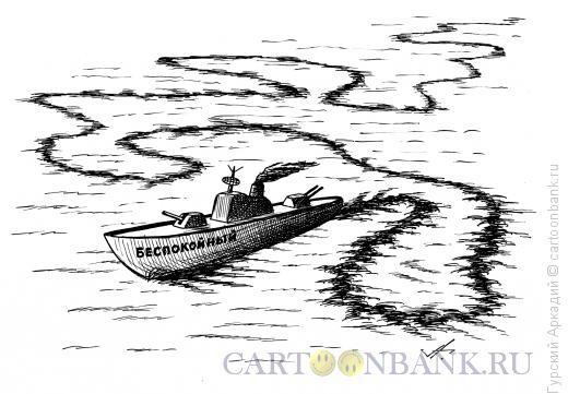 Карикатура: Беспокойный корабль, Гурский Аркадий