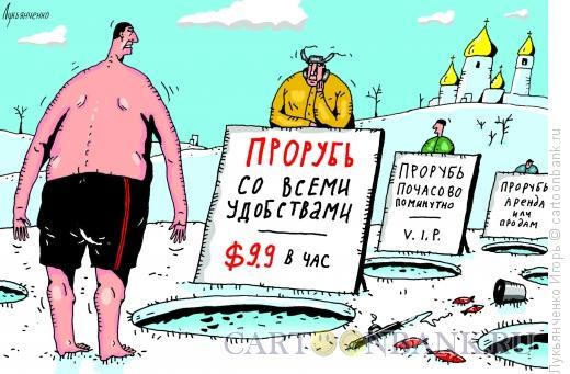 Карикатура: Крещение, Лукьянченко Игорь