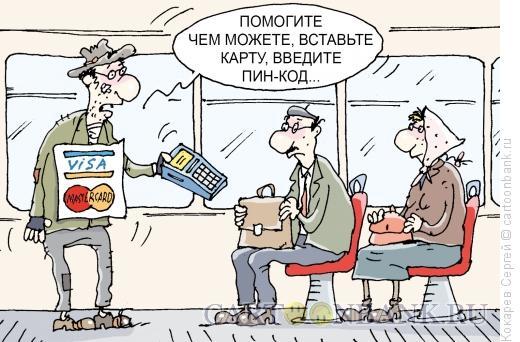 Карикатура: попрошайка, Кокарев Сергей