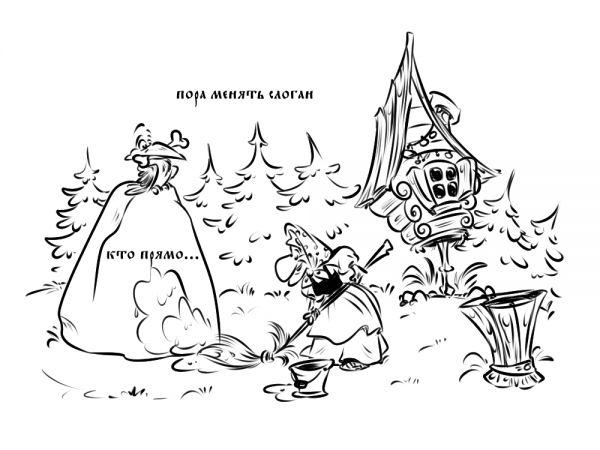 Карикатура: Пора менять слоган