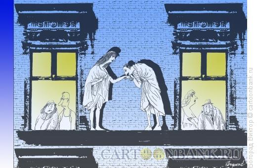 Карикатура: Знакомство на карнизе, Богорад Виктор