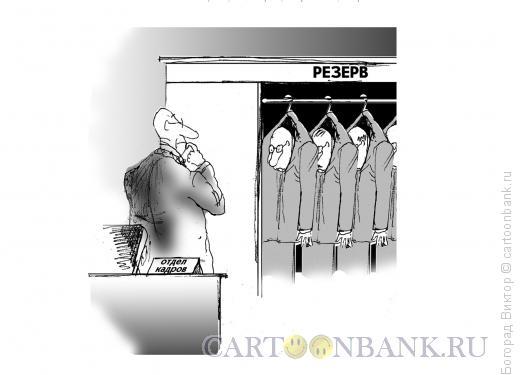 Карикатура: Кадровый резерв, Богорад Виктор