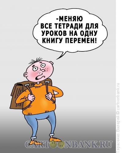 Карикатура: Книга перемен, Тарасенко Валерий