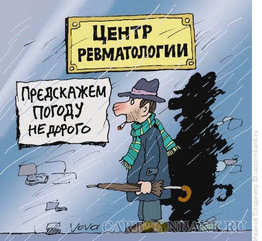 Карикатура: Предскажем погоду, Иванов Владимир