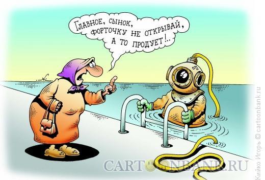 Карикатура: Мама водолаза, Кийко Игорь