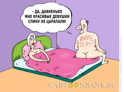 Карикатура: Месть блондинки, Тарасенко Валерий