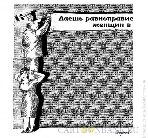 Карикатура: Плакат, Богорад Виктор