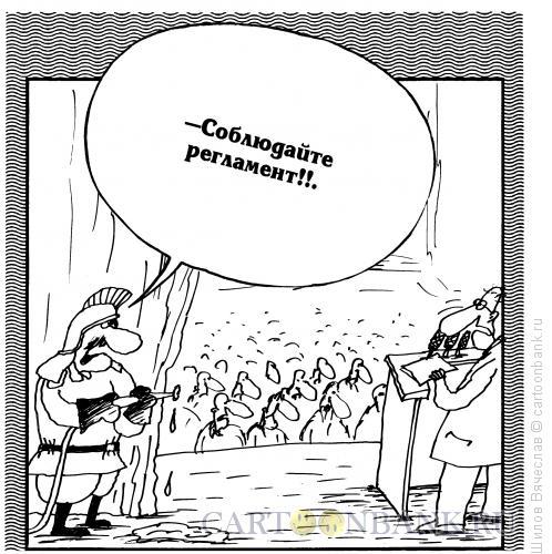 Карикатура: Регламент, Шилов Вячеслав