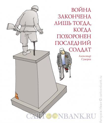 Карикатура: День победы, Анчуков Иван