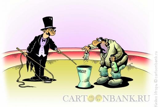 Карикатура: Дрессировщик и мусор, Кийко Игорь