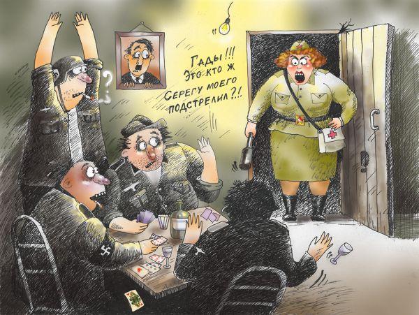 Карикатура: карты, немцы, медсестра, Алла Сердюкова