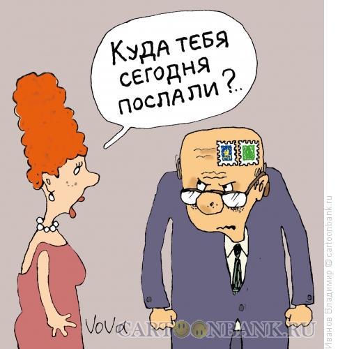 Карикатура: Опять послали, Иванов Владимир