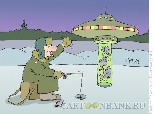 Карикатура: Рыбак и НЛО, Иванов Владимир