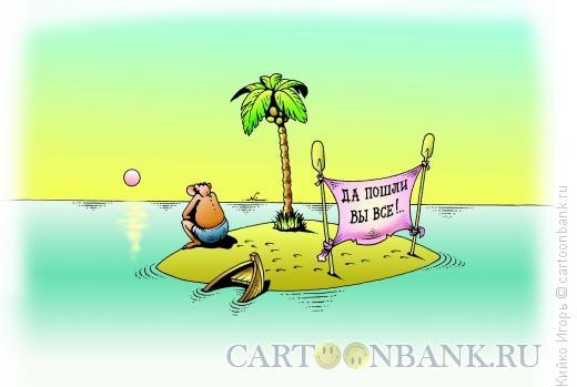 Карикатура: Уединение, Кийко Игорь