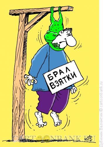Карикатура: Взяточник, Дубинин Валентин
