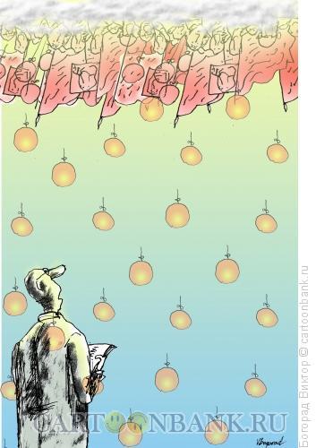Карикатура: 1 мая, Богорад Виктор