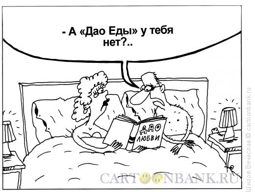 Карикатура: Дао Еды, Шилов Вячеслав