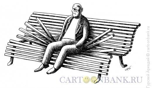 Карикатура: скамья ломаная, Гурский Аркадий