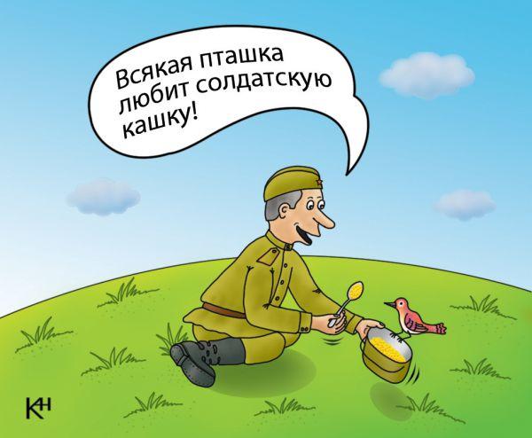 Карикатура: Солдатская кашка, Александр Кузнецов