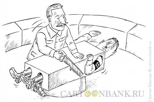 Карикатура: Сталин и Гитлер, Смагин Максим