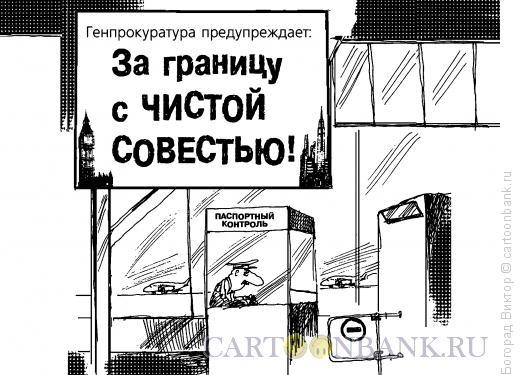 Карикатура: Должников не выпускают за границу, Богорад Виктор