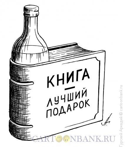 Карикатура: книга-подарок, Гурский Аркадий