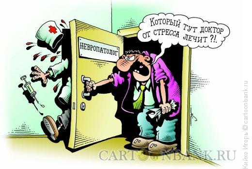 Карикатура: Стресс, Кийко Игорь