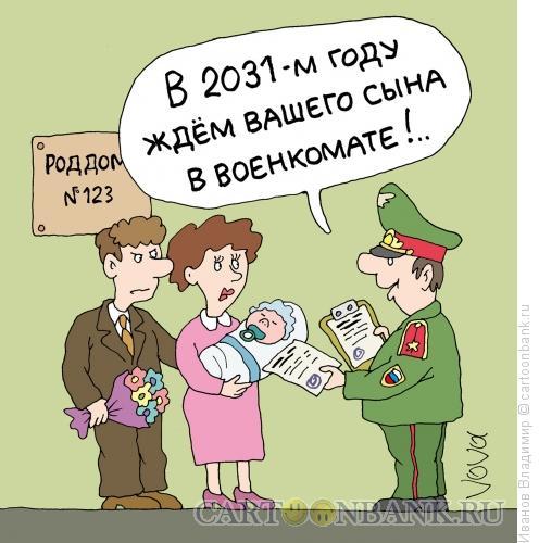 Карикатура: Сын родился, Иванов Владимир