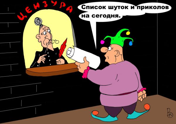 Карикатура: Новые правила, Валерий Каненков
