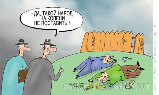 Карикатура: Стоицизм, Тарасенко Валерий